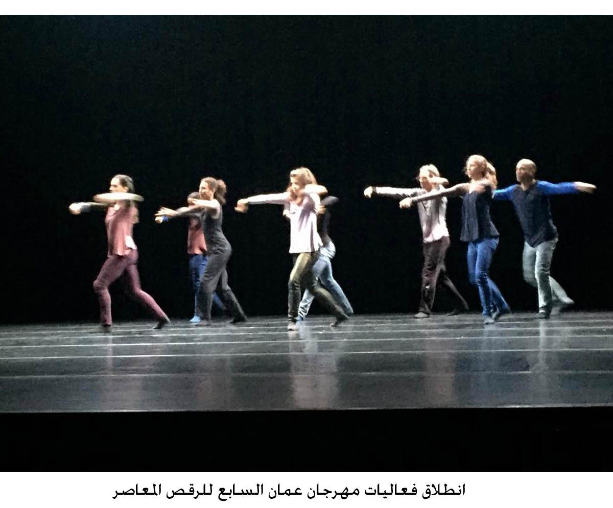 فرق عالمية تشارك في مهرجان عمان التاسع للرقص المعاصر