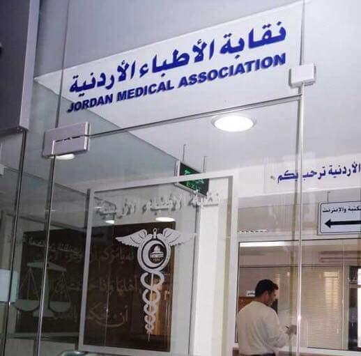 اضراب الاربعاء  ..  خيانة الاطباء لقسمهم نحو مرضاهم