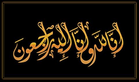 نصار القيسي يعزي النائب السابق غازي عليان بوفاة والدته