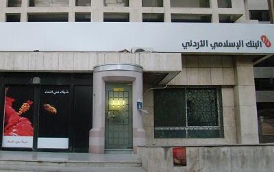 البنك الإسلامي الأردني يرعى المؤتمر الثاني للمحاسبين