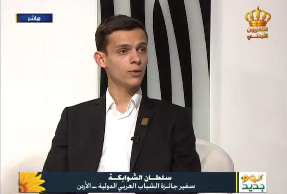 سفير جوائز الشباب العربي الدولية بالاردن يعلن عن فتح ابواب الترشيح لعام 2017