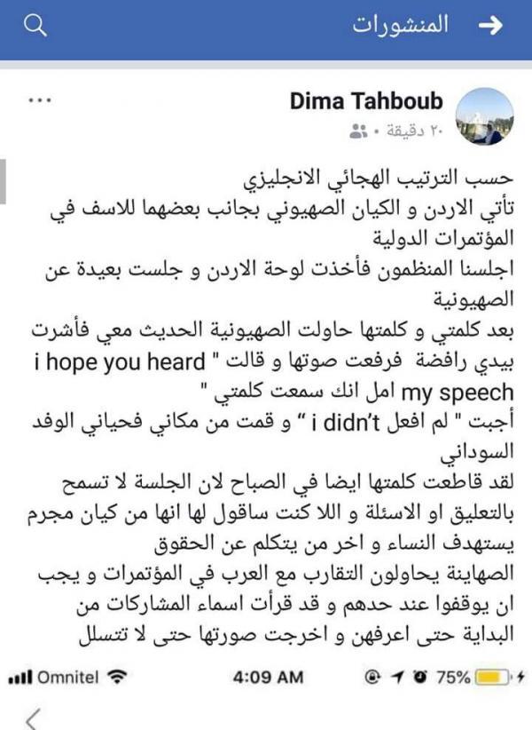 ديمة طهبوب لاسرائيلية: لم افعل