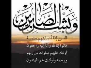 عمان جو تعزي حسن ابو شقرة