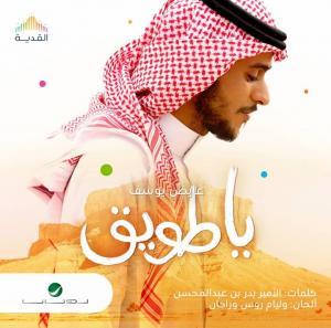 """اغنية """"يا طويق"""" هدية للسعوديين في اليوم الوطني ..  ماذا عن صوت مغنيها؟"""