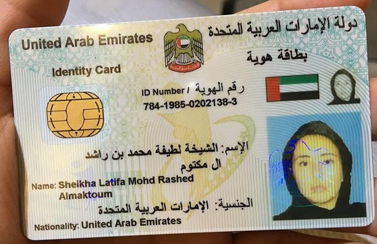 """""""دايلي مايل"""": هروب ابنة حاكم دبي من زوجته الجزائرية من الإمارات ـ (صور وفيديو)"""