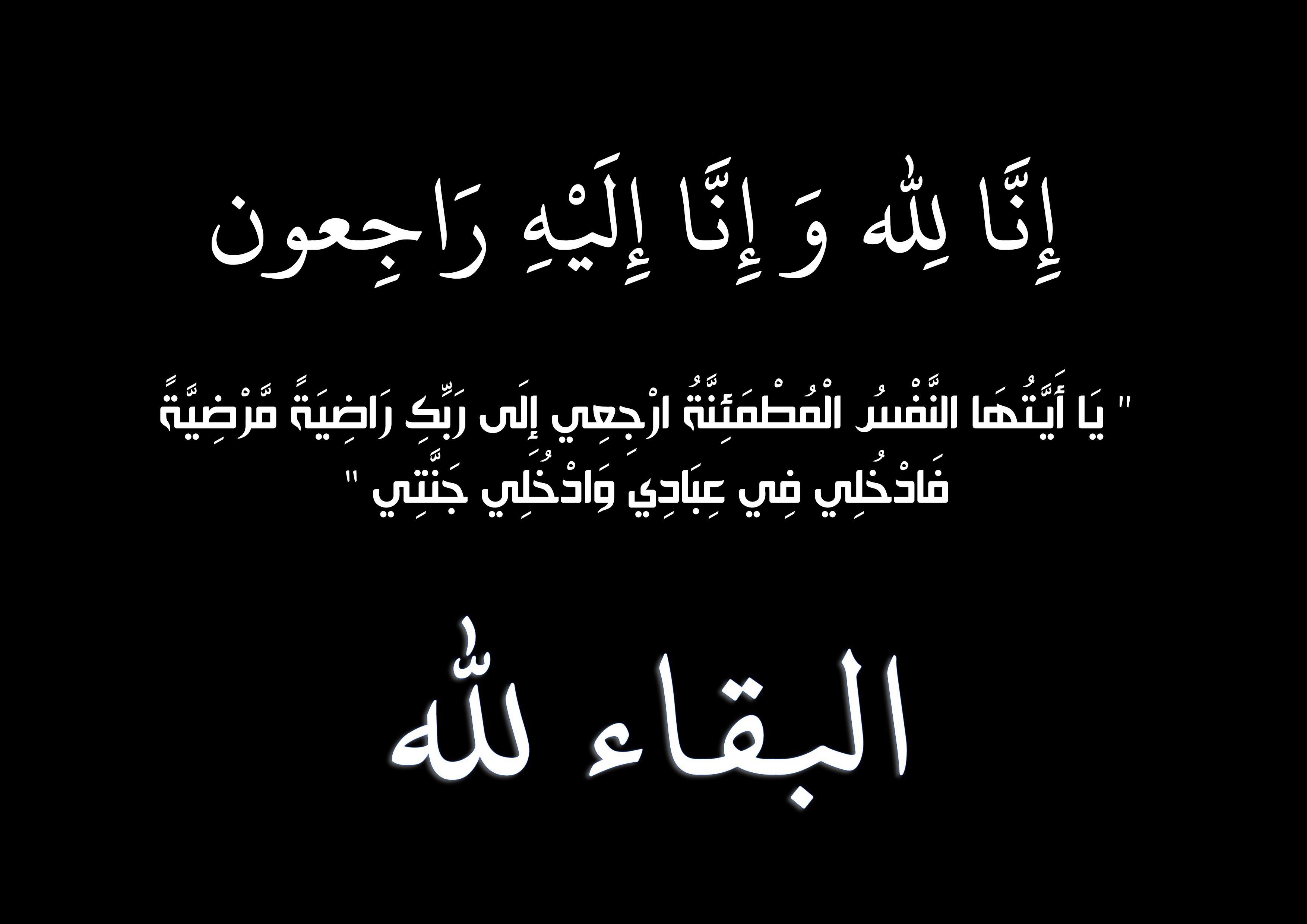 والد رجل الاعمال عثمان الماني في ذمة الله