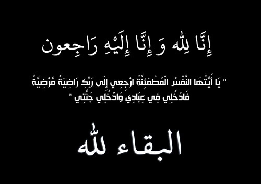 والدة المهندس عمر شوتر في ذمة الله