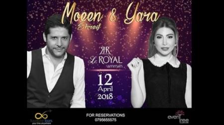 معين الشريف ويارا ووسيم الشعار في حفلة بفندق الرويال الخميس