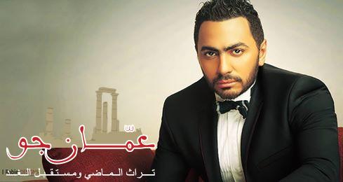 تامر حسني بديلاً عن وائل وانغام لاعادة حفلات اضواء المدينة