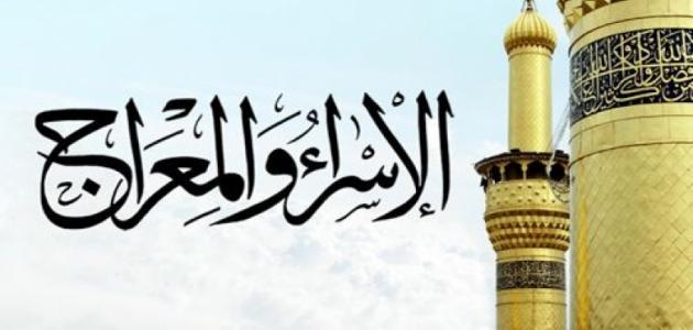 احتفال بذكرى الاسراء والمعراج في عجلون