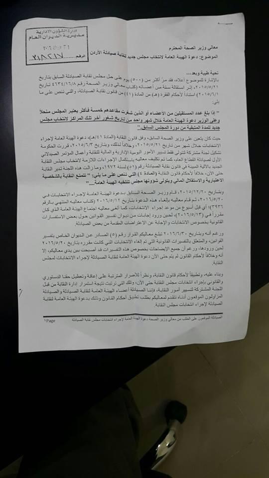 طلاب الصيادله يطالبون  بإتنخاب مجلس نقابة صيادلة جديد