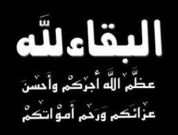 والدة احمد العموري في ذمة الله