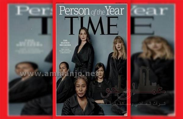 """ضحايا التحرش الجنسي والاغتصاب… """"شخصية العام"""" في """"تايم"""" الأمريكية"""