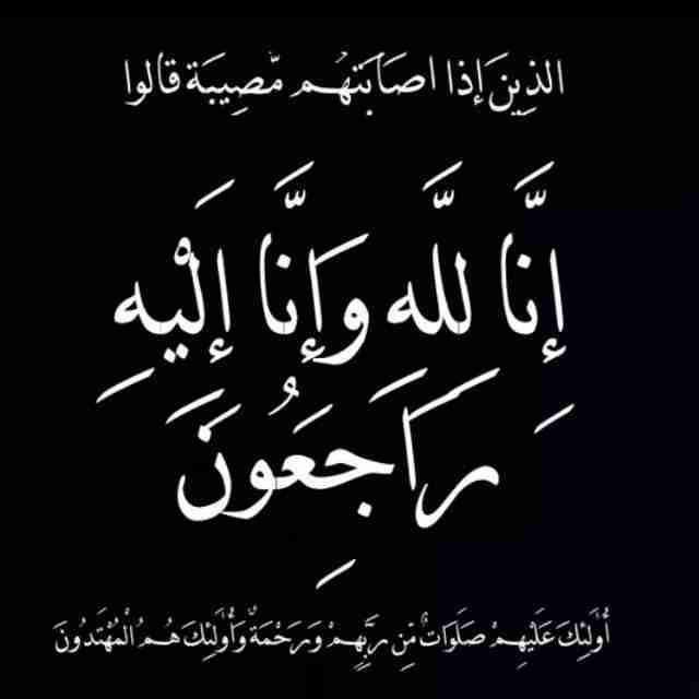 سمحان ينعى محمد العتوم ابو الليث