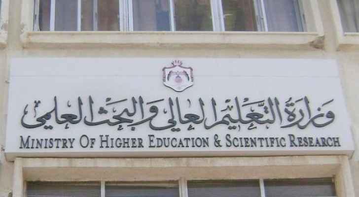 """قرار هام من """"التعليم العالي"""" ..  التفاصيل"""