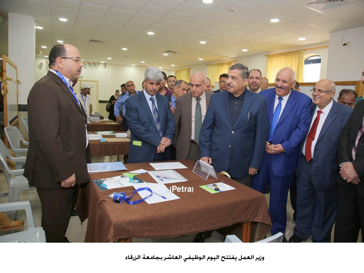 وزير العمل يفتتح اليوم الوظيفي العاشر بجامعة الزرقاء