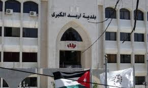 موظفو بلديات إربد والكرك يواصلون إضرابهم عن العمل