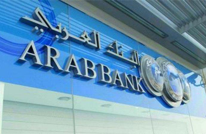 سطو مسلح على أحد فروع البنك العربي في منطقة شارع مكة