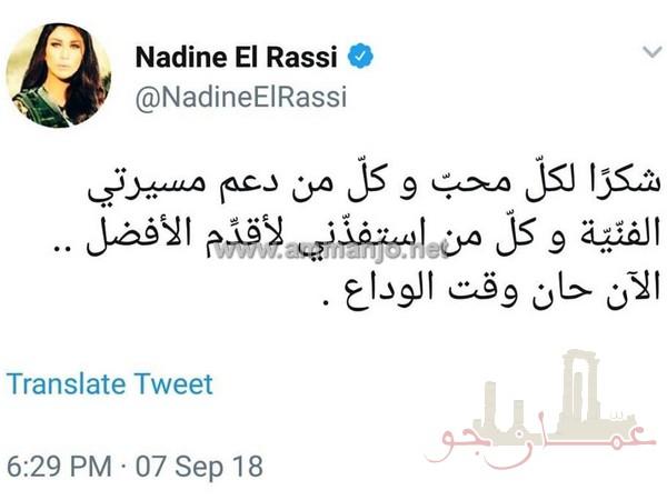 لا تصدقوا نادين الراسي: لن تعتزل ولم تحاول الانتحار!!