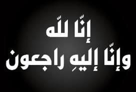 سمير الصاحب يعزي النائب السابق غازي عليان بوفاة والدته