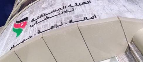 """""""المستقلة للانتخاب"""": انتهاء الإقتراع في الغرف التجارية والتمديد في """"تجارة عمان"""" لمدة ساعة"""