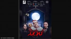 """فيلم مصري يحقق """"صفر إيرادات"""" ..  ومنتجه يكشف الحقيقة"""