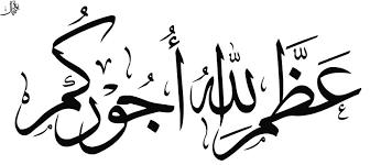 الحاج سعد سليمان ابو عنزة في ذمة الله