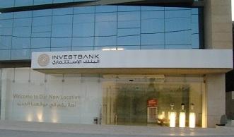 فضيحة اختلاس جديدة تهز البنك الاستثماري  .. !