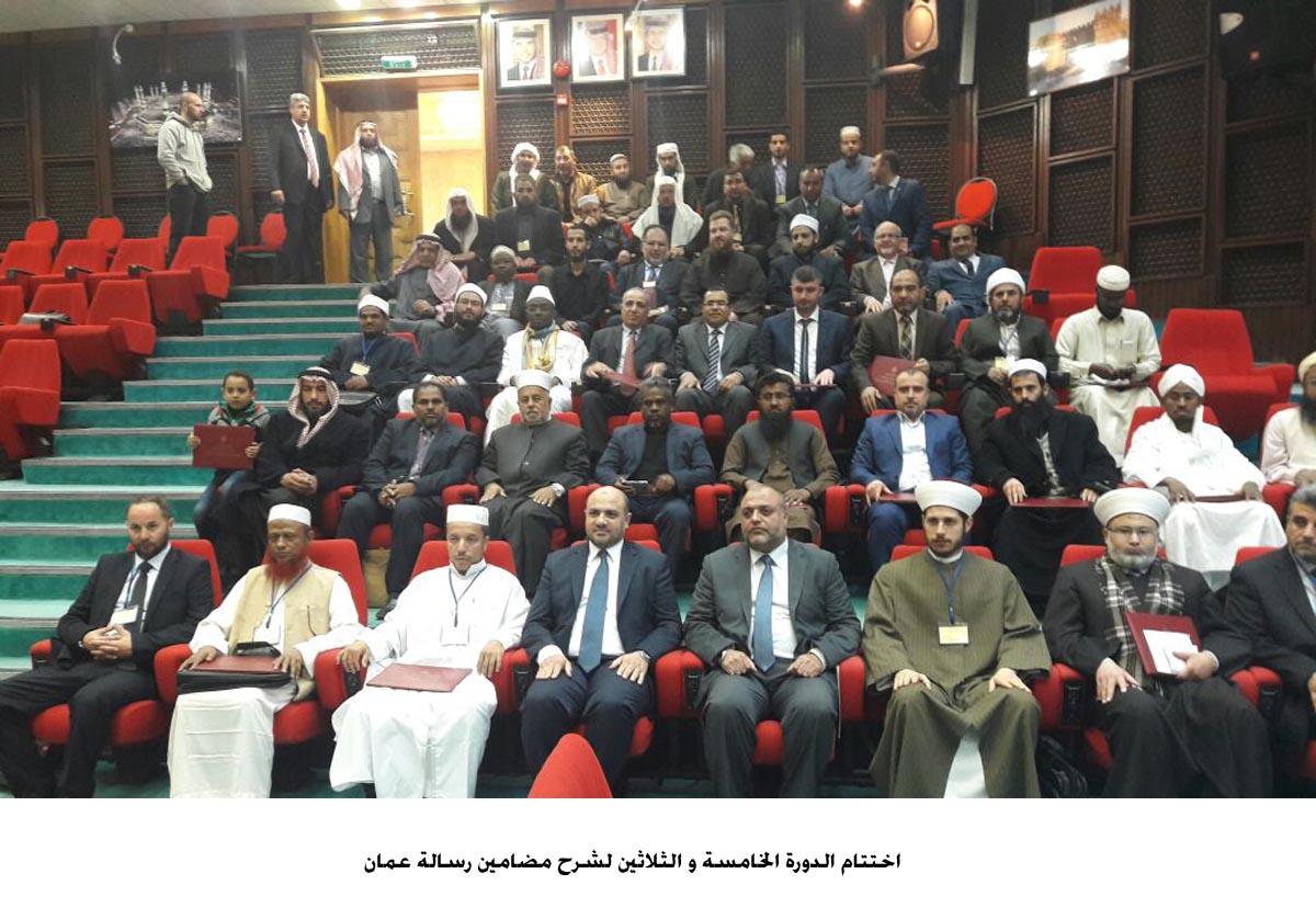 اختتام الدورة الخامسة و الثلاثين لشرح مضامين رسالة عمان