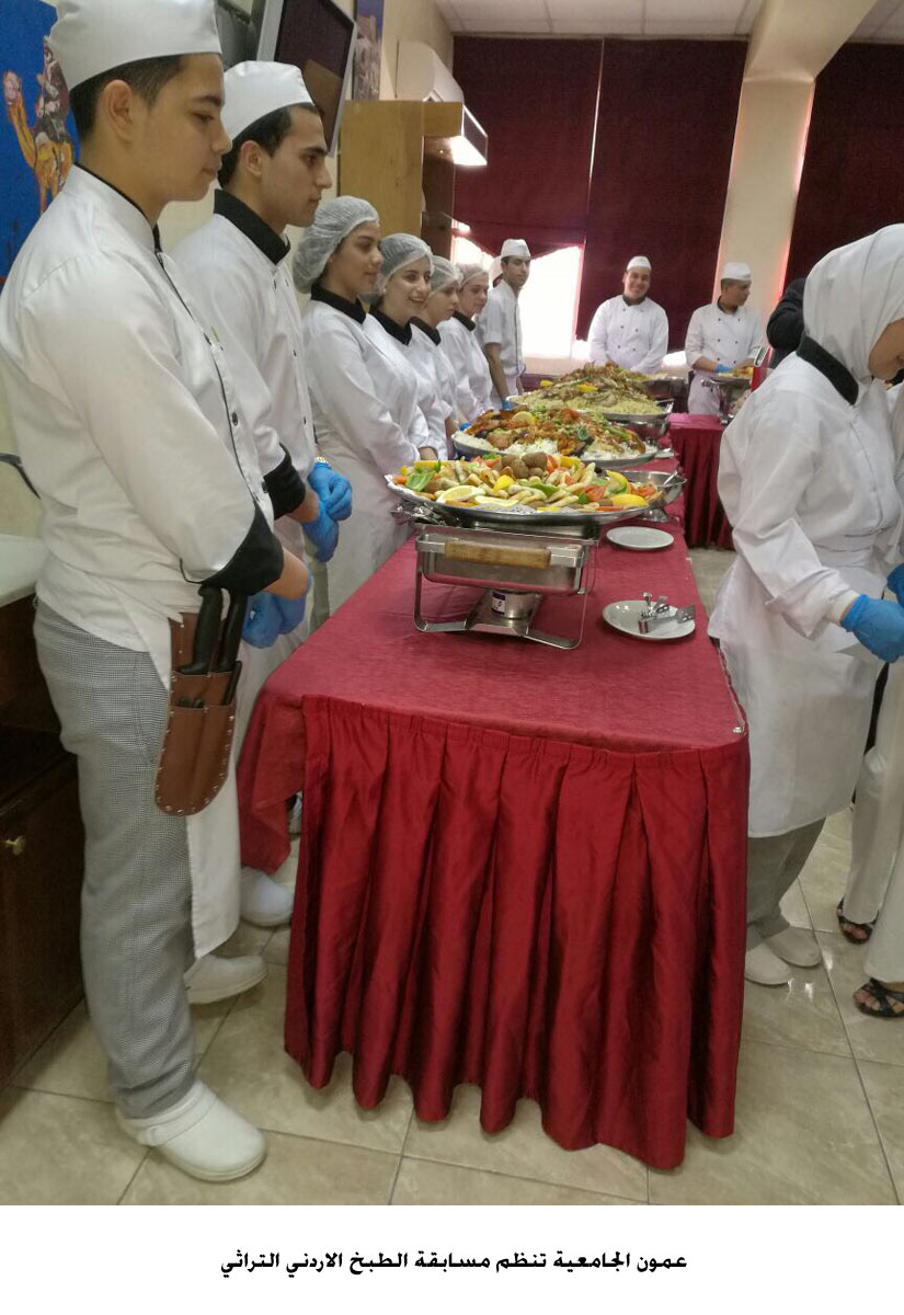 عمون الجامعية تنظم مسابقة الطبخ الاردني التراثي