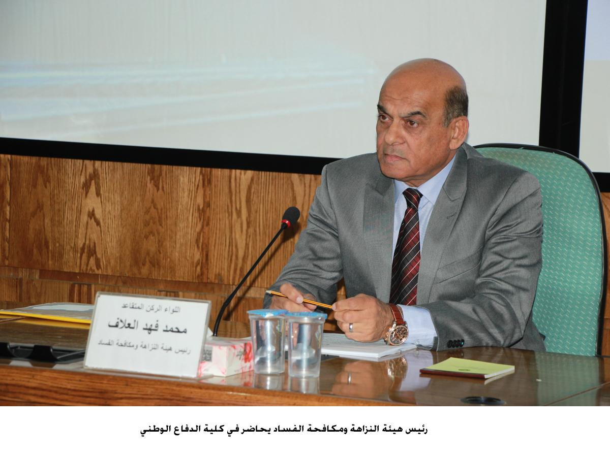 رئيس هيئة النزاهة ومكافحة الفساد يحاضر في كلية الدفاع الوطني