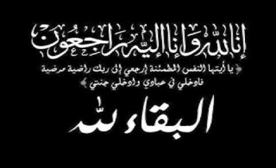 والد الزميل الاعلامي ايمن الراشد مدير موقع حصاد نيوز في ذمة الله