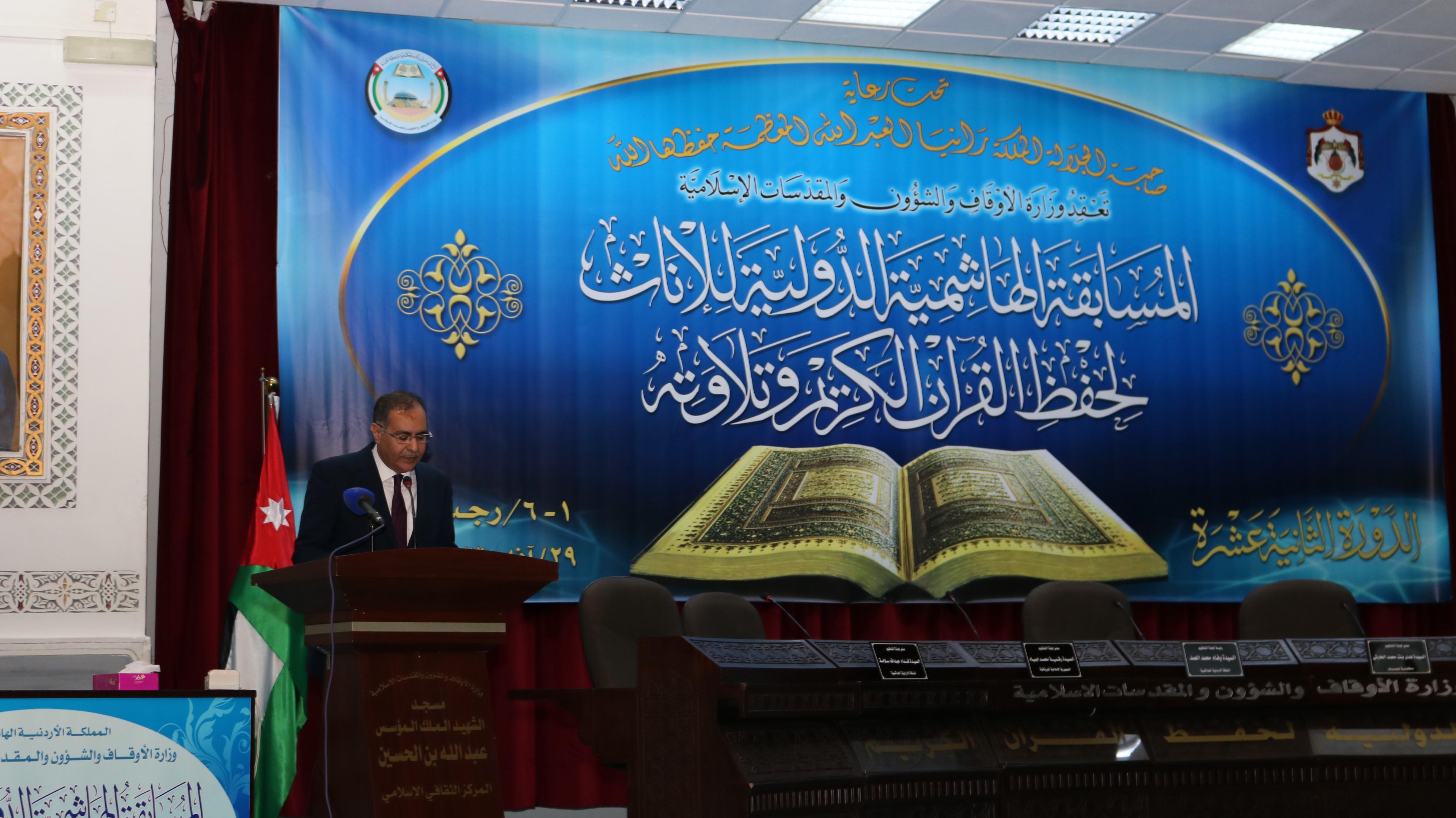 انطلاق التصفيات الأولية للمسابقة الهاشمية لحفظ القرآن الكريم