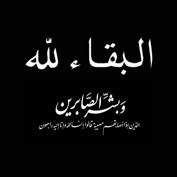 شادي سمحان يعزي المختار حاتم الرمحي بوفاة والدته