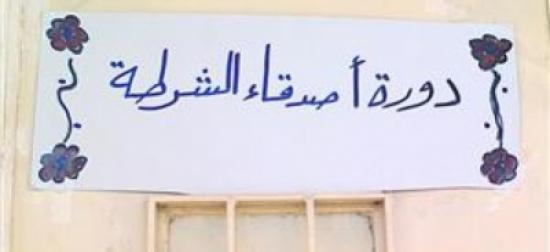 تخريج دورة اصدقاء شرطة بدير علا