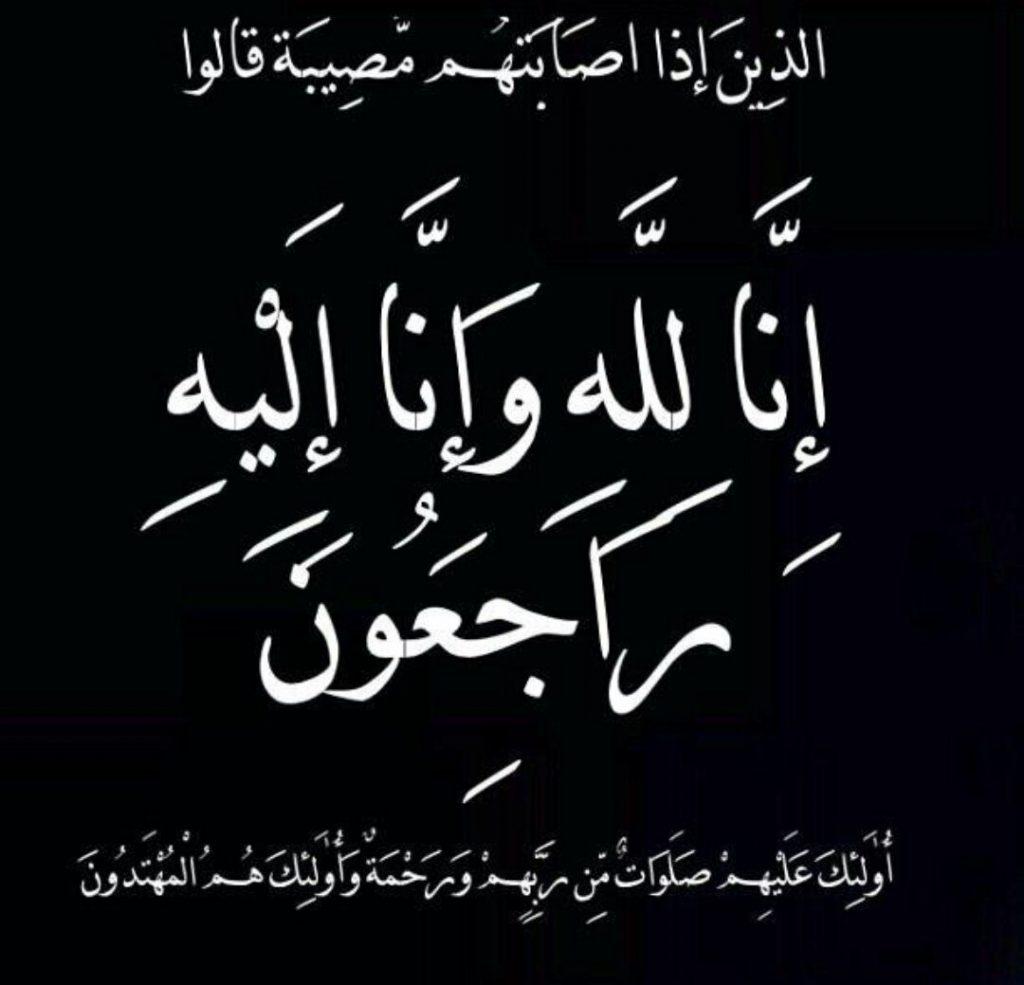 الحاج عادل خالد موسى العيسى في ذمة الله