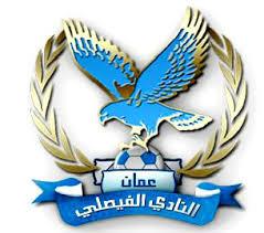 الفيصلي يوقع اتفاقية رعاية مع شركة وطنية
