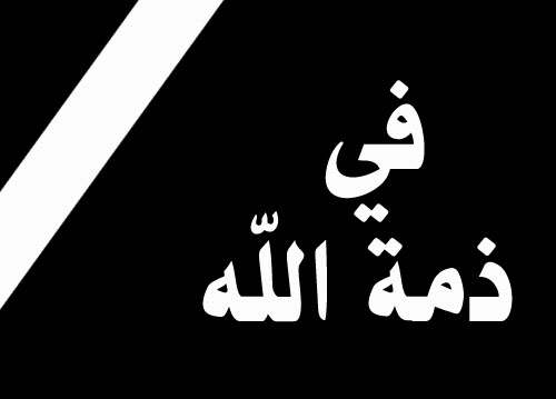 سمحان يعزي الشيخ طايل الفايز