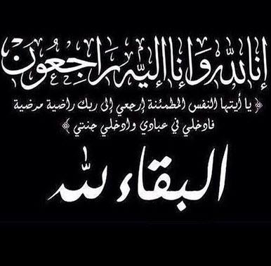 الاستاذ المحامي بسام اديب القاسم الناصر في ذمة الله