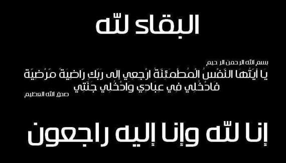 اسرة عمان جو تنعي عزام الشلالدة ابو لؤي