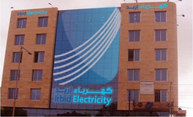 كهرباء إربد: 123 مليون دينار ذمم مالية للشركة