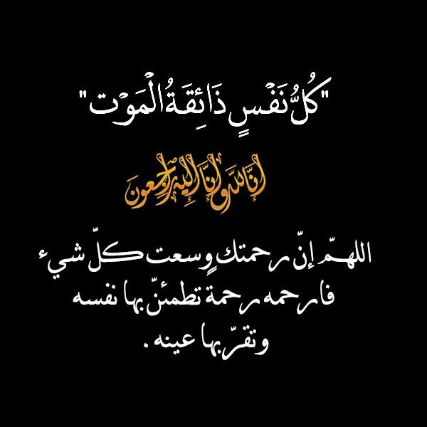 الحاجة ام العز عبد اللطيف الشروف في ذمة الله