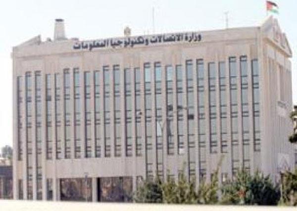 توقيع مذكرة تفاهم بين وزارة الاتصالات وتكنولوجيا المعلومات ومديرية الأمن العام