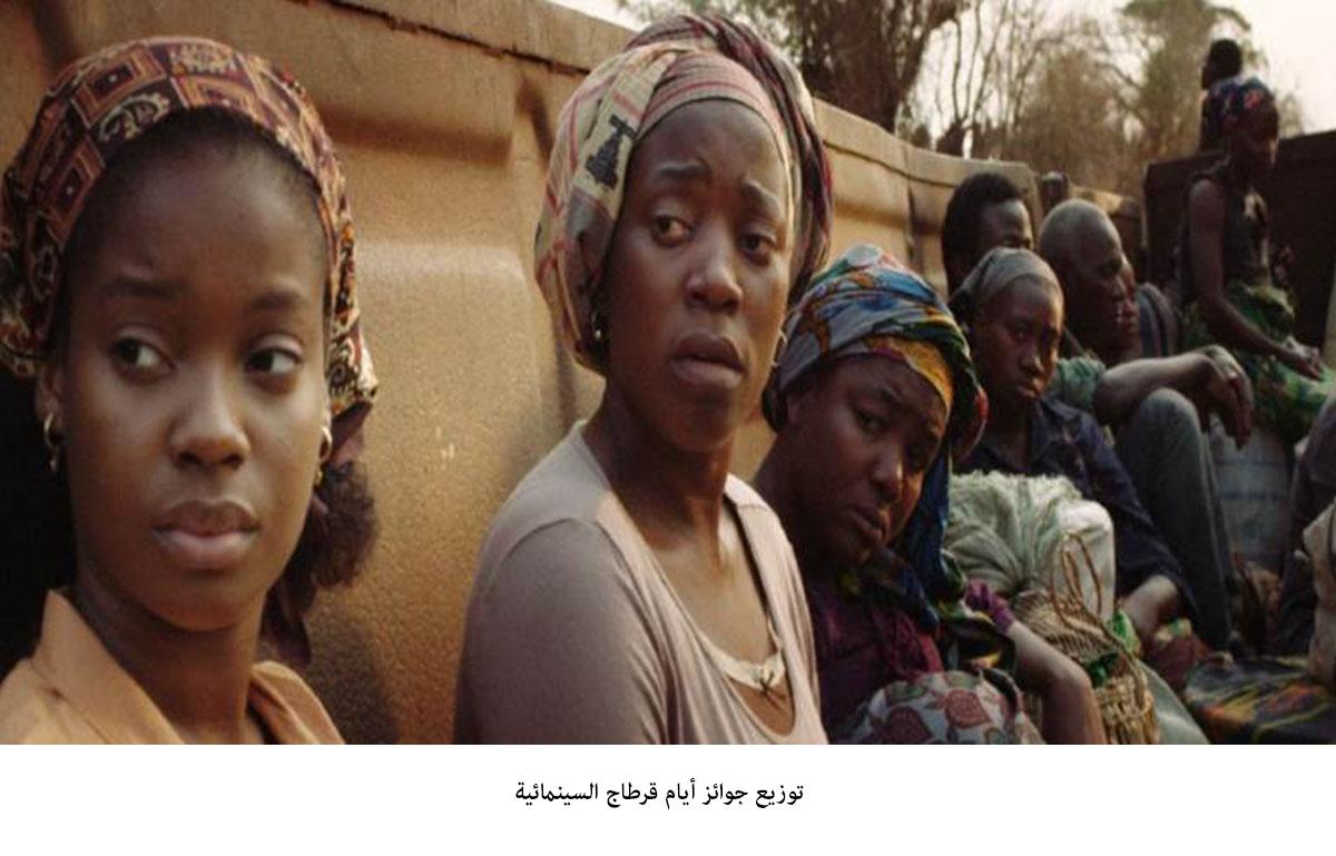 توزيع جوائز أيام قرطاج السينمائية