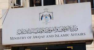 أوقاف الكورة تقيم المجلس العلمي الهاشمي عن المذهب المالكي