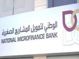 15مليون دينار قروض فرع البنك الوطني لتمويل المشاريع الصغيرة