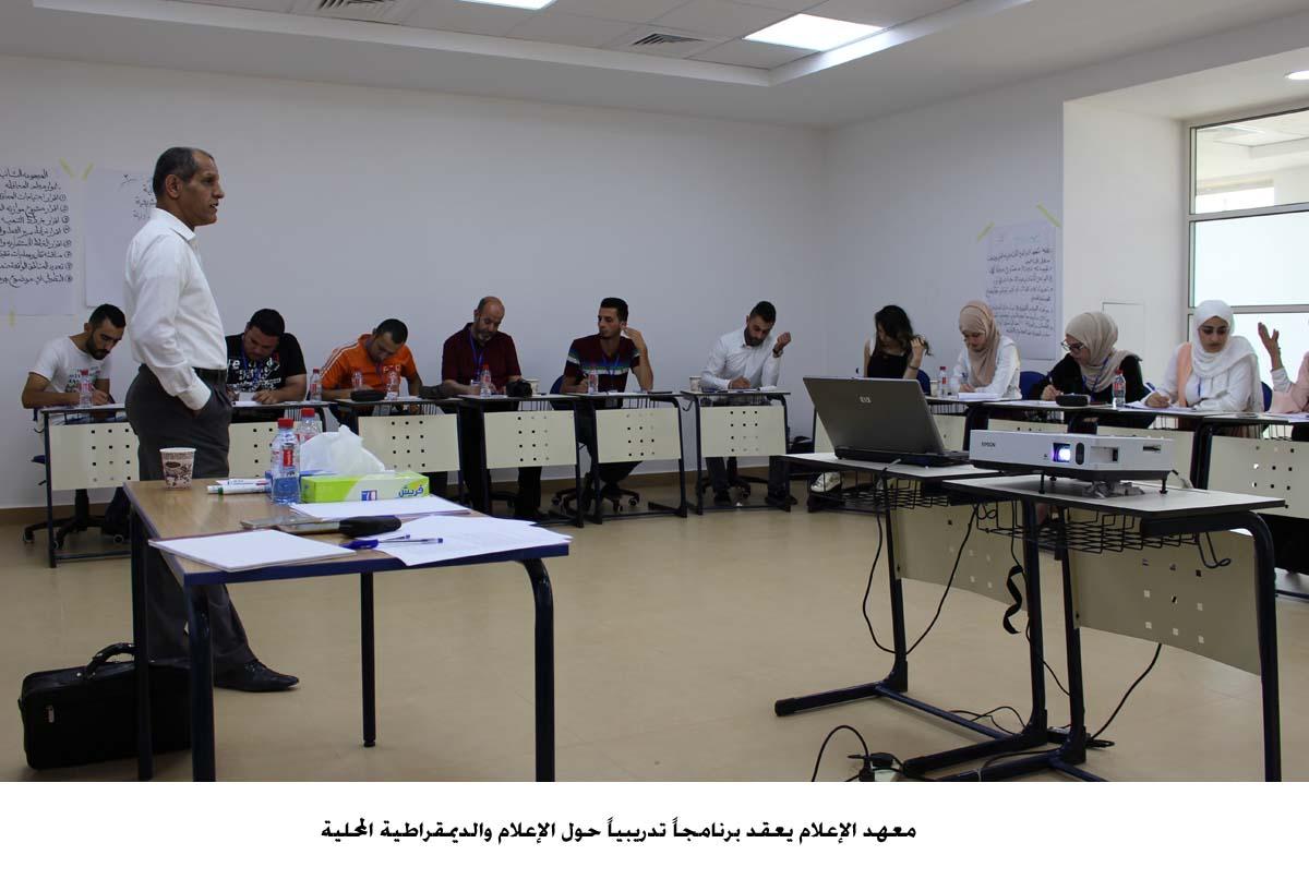 معهد الإعلام يعقد برنامجاً تدريبياً حول الإعلام والديمقراطية المحلية