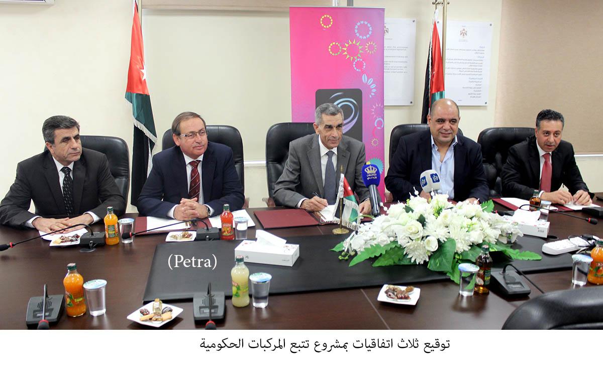 توقيع ثلاث اتفاقيات بمشروع تتبع المركبات الحكومية