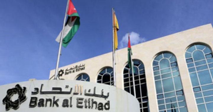 بنك الاتحاد يدعم ثلاث مبادرات لمؤسسة الملكة رانيا