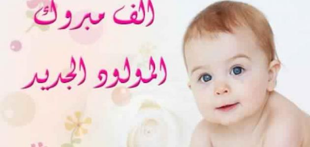"المهندس رعد محمد حمدان ارتيمة يرزق بـــ "" محمد """